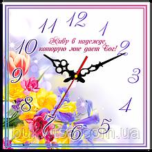 """Часы настенные квадратные """"Живу в надежде, которую мне дает Бог"""""""