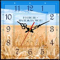 "Часы настенные квадратные ""Господь надежда моя"""