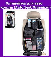 Органайзер для авто кресла (Auto Seat Organizer)!Опт