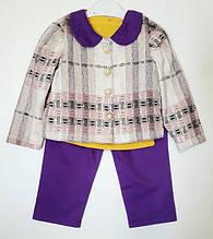 Костюм нарядный для девочки Тройка (1-4 года)