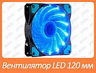 Вентилятор (кулер) для корпуса Cooling Baby 120мм LED Blue 12025BBL