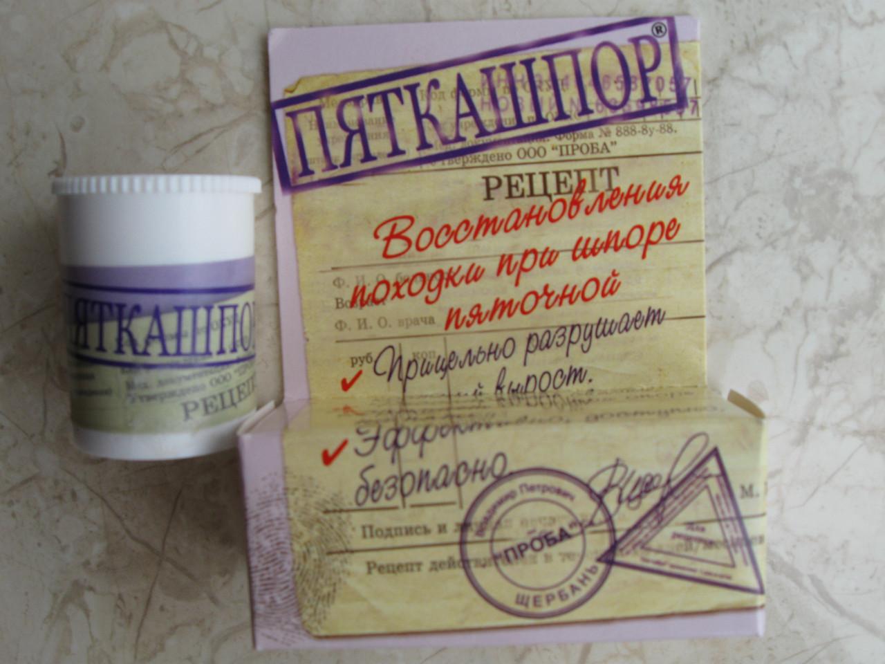 Пяткашпор гель-крем, 15 мл