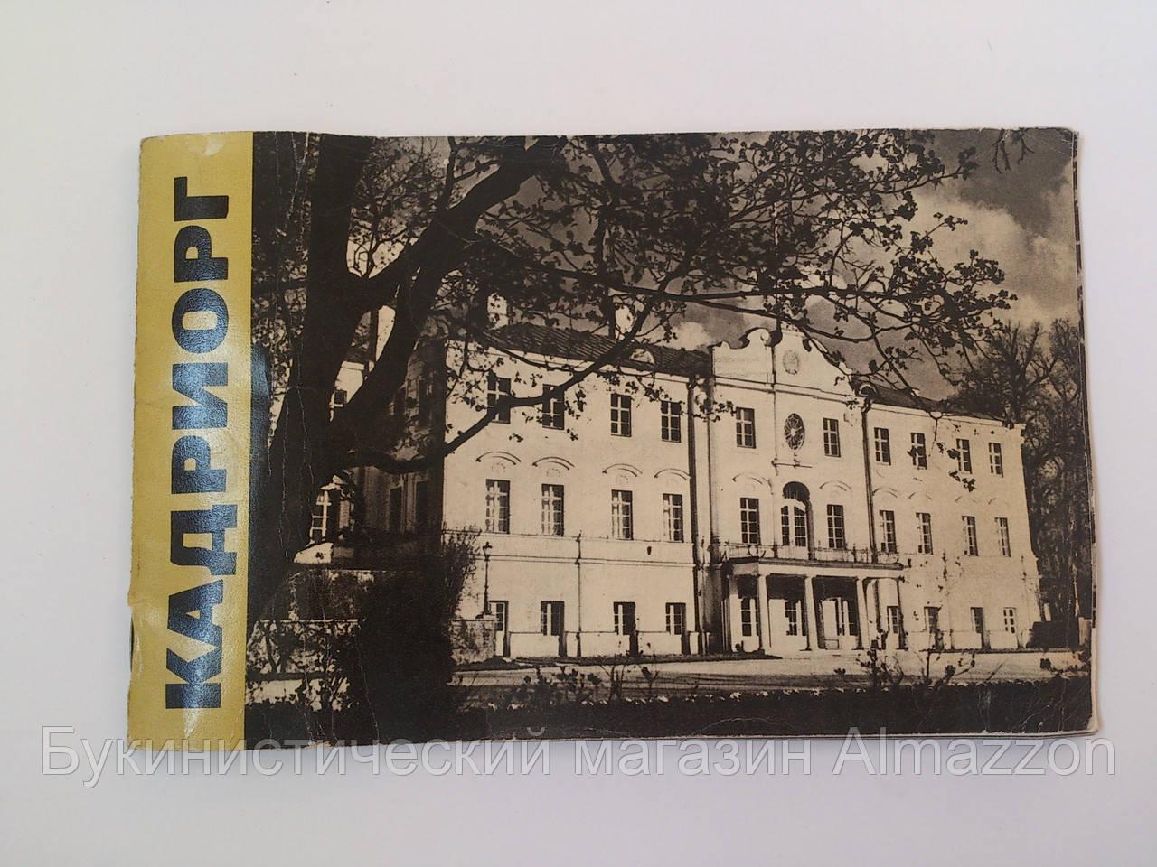 Кадриорг. Фотоальбом. 1967 год