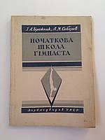 """І.Бражник, Л.Соболев """"Початкова школа гімнаста"""" (Начальная школа гимнаста)"""
