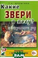Шорыгина Татьяна Андреевна Какие звери в лесу? Книга для воспитателей, гувернеров и родителей