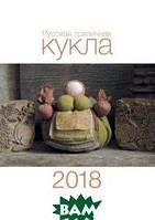 Волкова Я.В. Календарь Русская тряпичная кукла. 2018