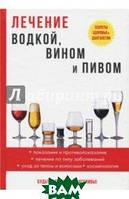 Рощин Илья Лечение водкой, вином и пивом