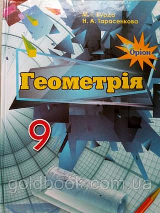 Геометрія 9 клас підручник