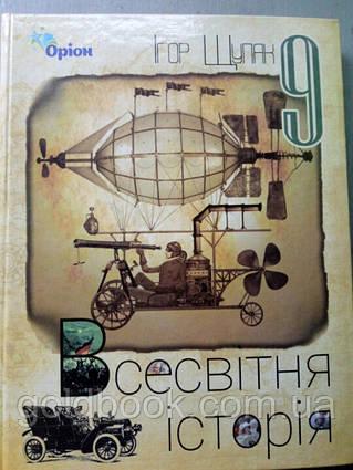 Всесвітня історія 9 клас підручник