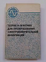Теория и практика устройств для преобразования электроизмерительной информации. 1966 год