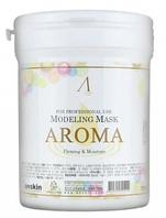 Альгинатная маска с лифтинг эффектом Anskin Modelling Mask AROMA  240 грамм