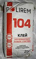 Клей POLIREM 104 (для керамогранита и полов с тёплым подогревом) 25 кг (2000000116754)