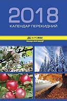 Календарь 2018 перекидной, BM.2104