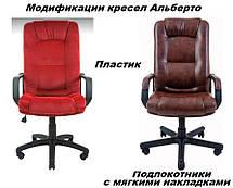 Кресло Альберто Хром механизм Tilt подлокотники Пластина, ткань Мисти Крем (Richman ТМ), фото 3