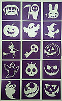 Набор Halloween. 15 штук (5 на 5 см)