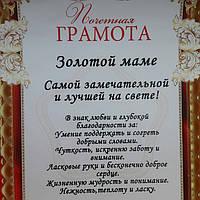 "Грамота ""Золотой маме"""
