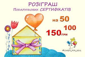 Розыгрыш сертификатов на покупки до 150 грн!