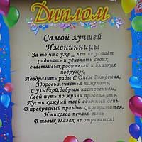 """Диплом """"Именинницы"""""""
