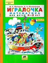 Игралочка ч.2 Автор Петерсон Людмила