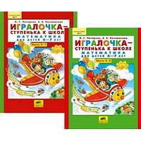 Игралочка ч.4 Автор Петерсон Людмила