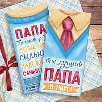 Шоколадная плитка Ты лучший папа в мире 85 г молочная с орехами