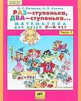 Раз-ступенька,два-ступенька ч.1 Автор Петерсон Людмила