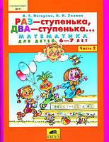 Раз-ступенька,два-ступенька ч.2 Автор Петерсон Людмила