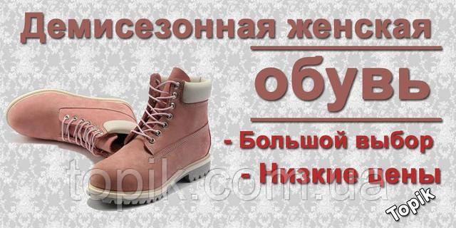 Демисезонная женская обувь по низких ценах купить Украина