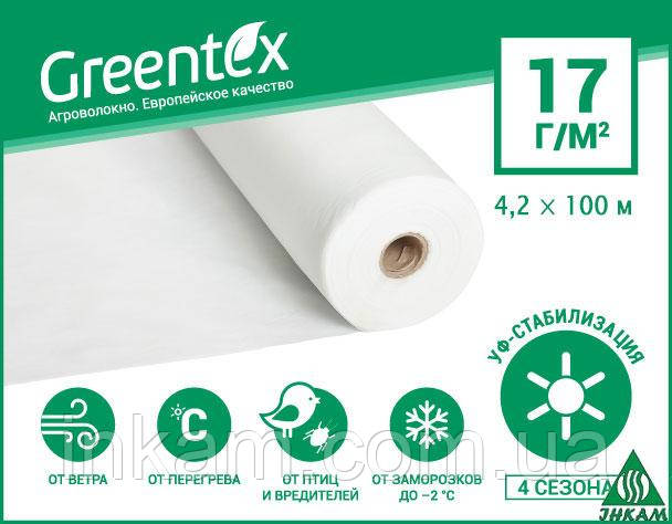 Агроволокно белое Greentex 17 г/м2 4,2 х 100 м