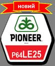 Семена подсолнечника Пионер П64ЛЕ25 Pioneer