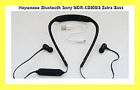 Наушники Bluetooth Sony MDR-XB80BS Extra Bass!Акция
