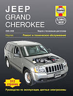 Книга Jeep Grand Cherokee WK 2005-09 бензин Руководство по ремонту, техобслуживанию, фото 1