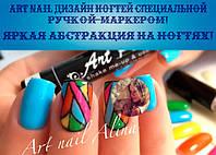 Art Nail Дизайн Ногтей Специальной Ручкой-Маркером! Яркая Абстракция на Ногтях!