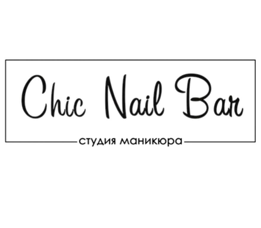 Chic Nail Bar студия маникюра и педикюра, г. Киев