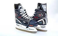 Коньки хоккейные детские Ice Skate: 32-35 размер