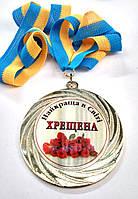Медаль металлическая Найкраща в світі хрещена Ukraine