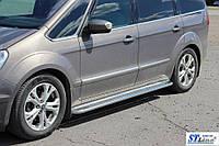 Боковые подножки КВ001 Форд Галакси 2008+ (2шт)