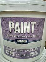 Краска фасадная структурная Полимин ASF-1 16 кг