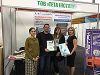 Участие Тета Инсталл в выставке  KharkivBUILD&ENERGY
