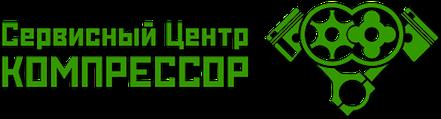 """Сервисный центр """"Компрессор"""" - ремонт и обслуживание"""