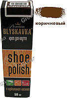 BLYSKAVKA Крем для обуви 50 мл коричневый