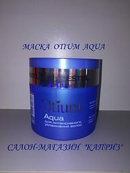 Маска для волос ESTEL OTIUM AQUA 300мл