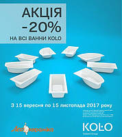 Даруємо 20% знижки на ванни KOLO!