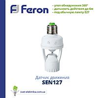 Датчик движения Feron SEN127 с патроном E27