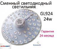 Светодиодный светильник накладной Ultralight GL924 24w (замена лампы NR136/236)