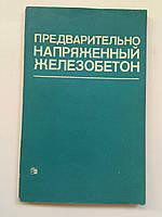 Предварительно-напряженный железобетон. (По материалам VII конгресса). 1978 год