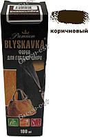 BLYSKAVKA Краска для гладкой кожи 100 мл коричневый
