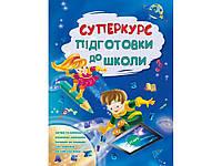 Книга тренажер для детей Суперкурс підготовки до школи (укр) Полный курс подготовки к школе