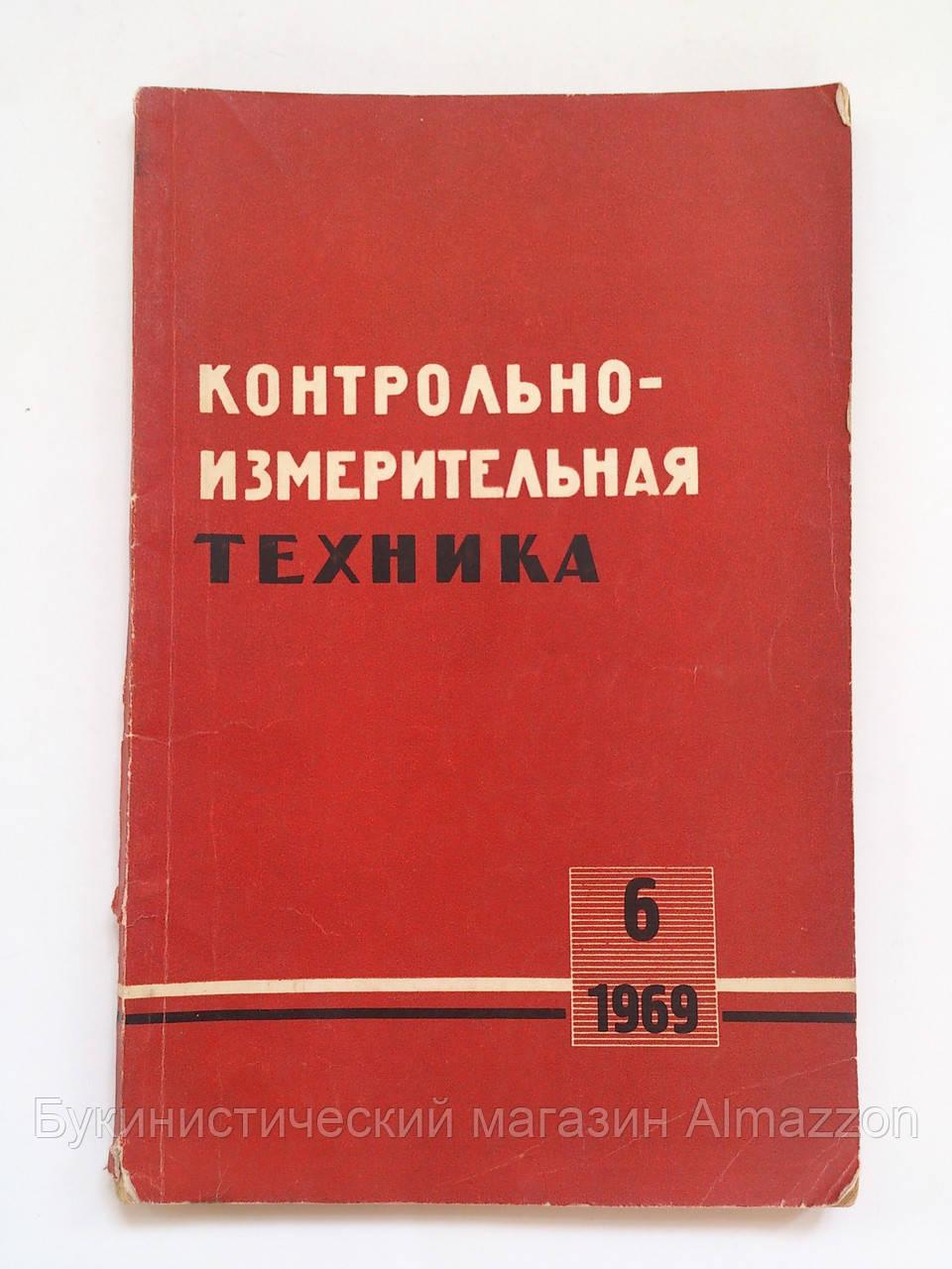 Контрольно-измерительная техника № 6.1969 год. Научно-технический сборник. 1969 год