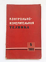 Контрольно-измерительная техника № 6.1969 год. Научно-технический сборник. 1969 год, фото 1